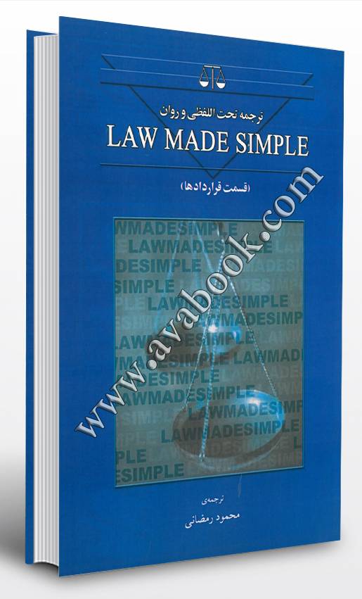 ترجمه تحت اللفظی و روان LAW MADE SIMPLE